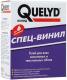 Клей Quelyd обойный Спец-Винил (для виниловых и текстильных обоев) до 30 кв.м
