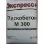 Пескобетон Экспресс+ М-300 40кг